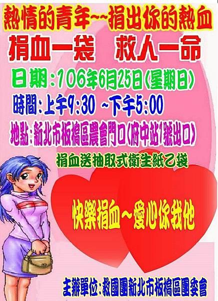 救國團新北市板橋區團委會捐血活動_170626_0001