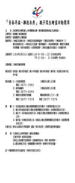 104年寫生活動簡章-2015-05-06