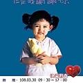 20190330三峽團委會_頁面_1.jpg