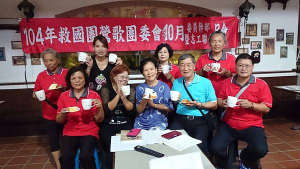 20151004委員幹部慶生會議_9102_0.jpg