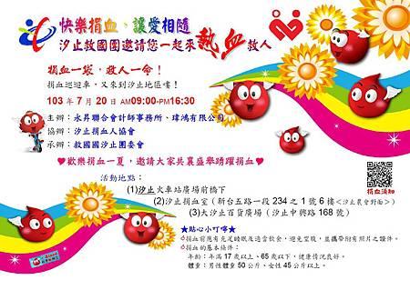 汐止救國團邀請你一起來當位快樂的捐血人