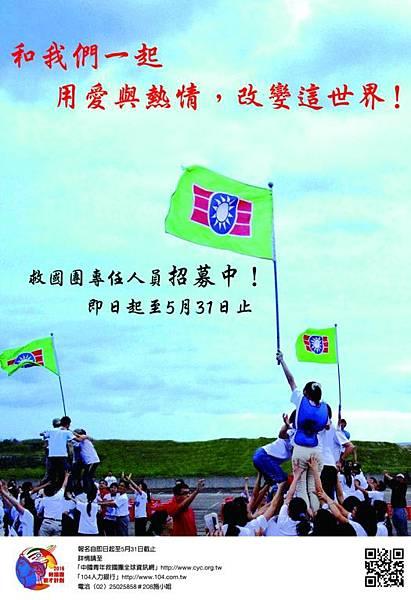 105年中國青年救國團新進人員甄試海報.jpg