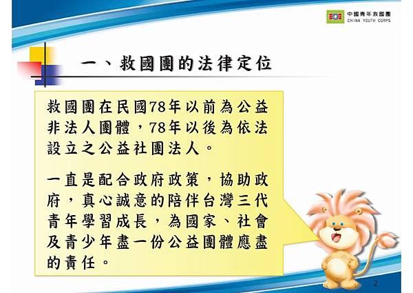105.5.18救國團對外界質疑之說明_02.jpg