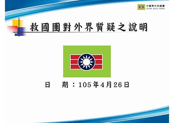 105.5.18救國團對外界質疑之說明_01.jpg