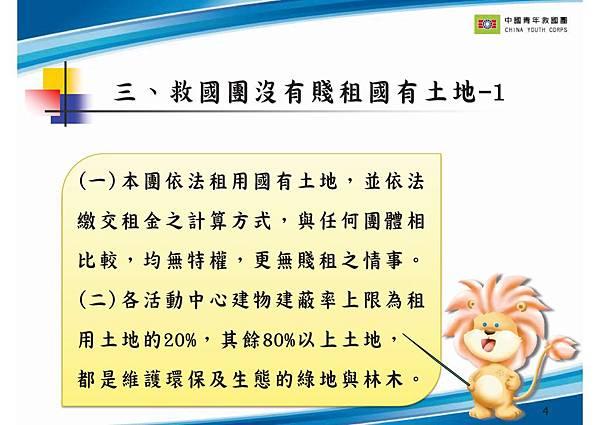 105.5.18救國團對外界質疑之說明_04.jpg