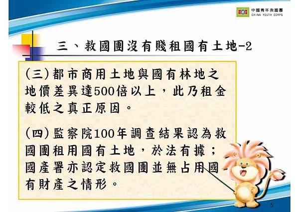105.5.18救國團對外界質疑之說明_05.jpg