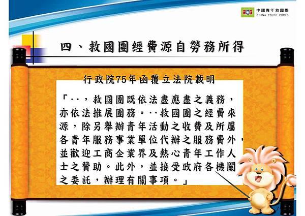 105.5.18救國團對外界質疑之說明_07.jpg