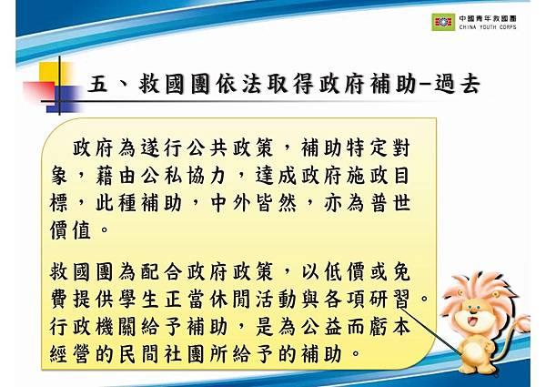 105.5.18救國團對外界質疑之說明_08.jpg