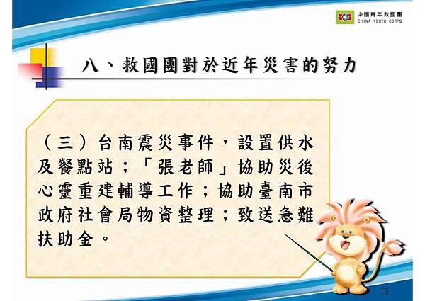 105.5.18救國團對外界質疑之說明_13.jpg