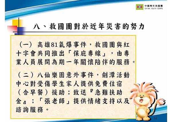105.5.18救國團對外界質疑之說明_12.jpg