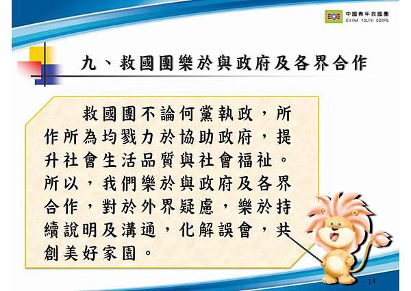 105.5.18救國團對外界質疑之說明_14.jpg