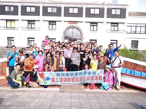 1051125義工領導幹部暨眷屬澎湖之旅聯誼活動02.jpg
