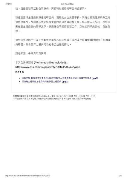 1060301-中央社-屏東縣救國團主委交接王吉璋接棒薪火相傳-2.jpg