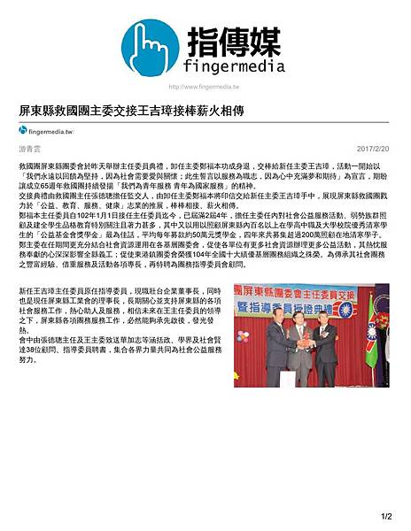 fingermedia.tw-屏東縣救國團主委交接王吉璋接棒薪火相傳-1.jpg