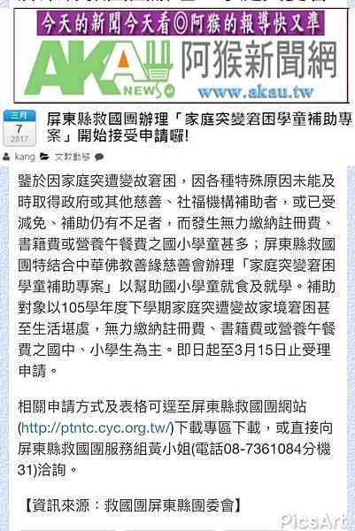 1060307阿猴新聞網報導「家庭窘困學童補助專案」.jpg