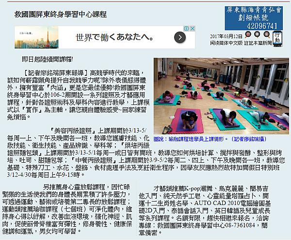 1060313壹凸新聞廖大哥報導(終身學習中心開課).png