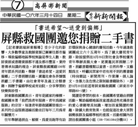1060314新新聞報廖大哥報導 捐贈二手書活動.jpg