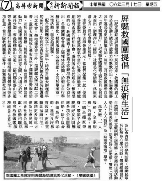 1060317新新聞報廖大哥報導(無痕新生活事前新聞稿).PNG