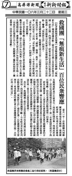1060322新新聞報第七版無痕新生活事後新聞稿.png