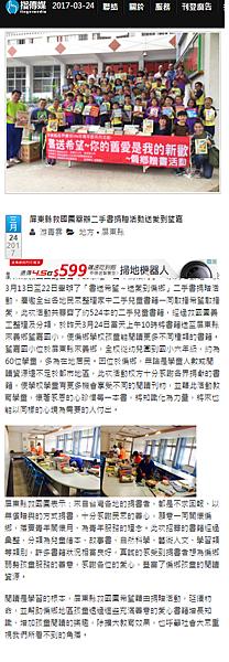1060324指傳媒報導望嘉國小捐二手書.png