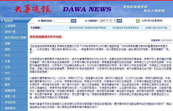1060329大華晚報報導青年節表揚大會.PNG