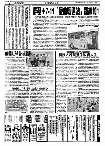 1060325新新聞報-救國團二手書捐贈 送愛到望嘉國小.jpg