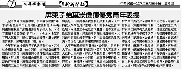 1060329新新聞報報導青年節表揚大會.png