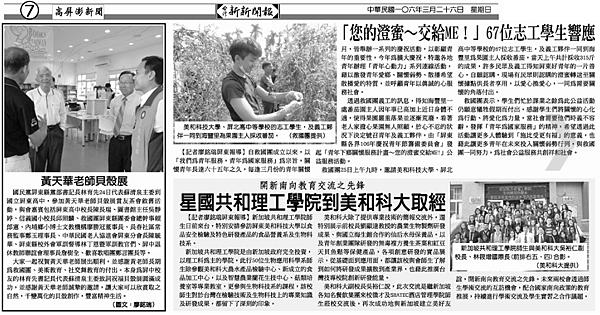 1060326新新聞報報導黃天華老師貝殼展及您的澄蜜交給me.PNG