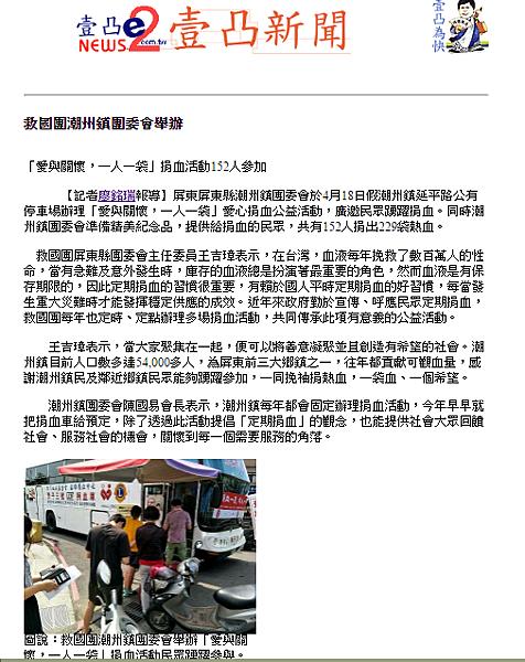 1060419壹凸新聞網報導潮州捐血活動.PNG