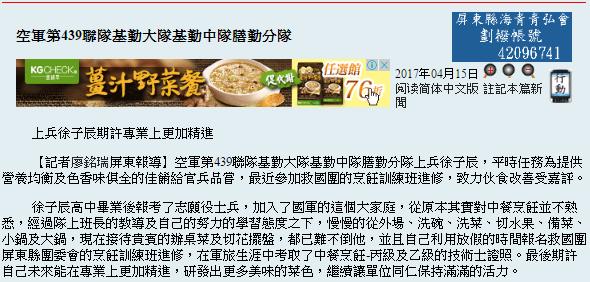 1060415壹凸新聞網 空軍第439聯隊中隊參與救國團烹飪班.PNG