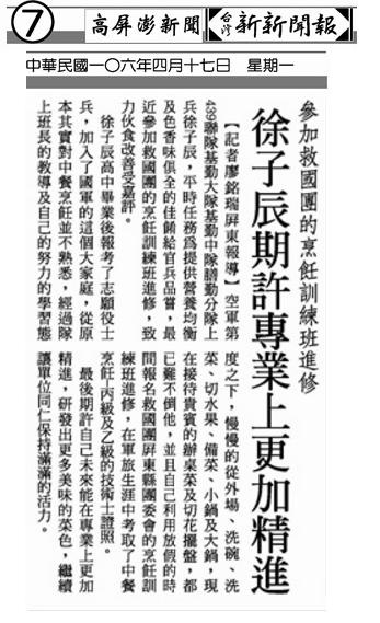 1060417新新聞報439聯隊報名救國團烹飪課.PNG