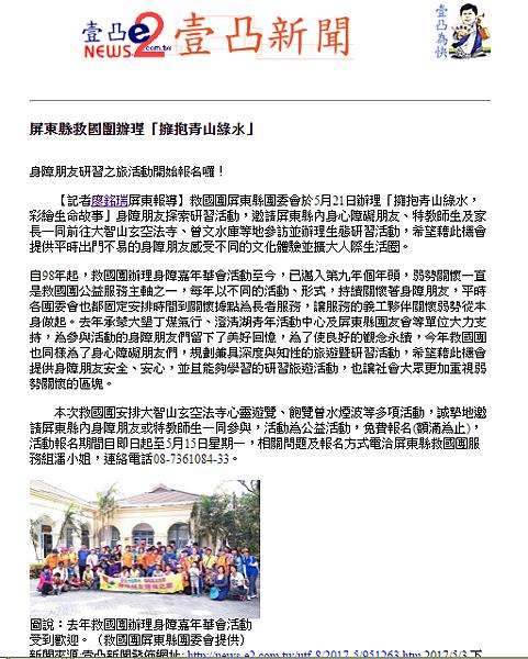 1060503壹凸新聞網報導擁抱青山綠水事前新聞稿.PNG