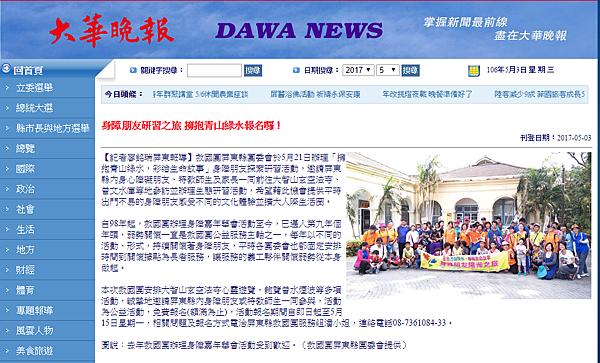 1060503大華晚報報導擁抱青山綠水事前新聞稿PNG.PNG