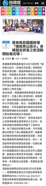 1060503指傳媒報導擁抱青山綠水事前新聞稿png.png