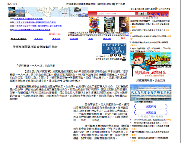 1060417壹凸新聞網捐血活動事前搞.PNG
