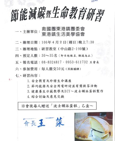 1060402東港鎮團委會節能減碳研習.PNG