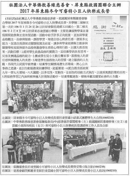 中華佛教善緣慈善會報導可芮特.PNG