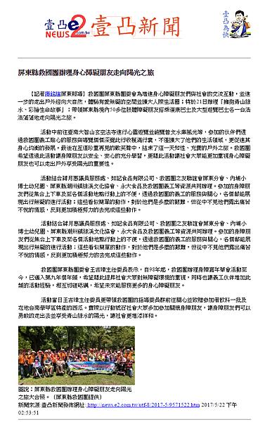 1060523壹凸新聞網報導身障之旅.png