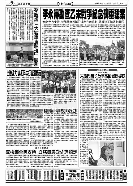 1060523新新聞報-救國團辦身障朋友陽光之旅.jpg