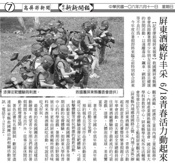 1060611新新聞報報導著色比賽暨暑期行銷活動.PNG
