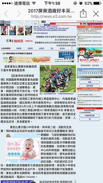 1060609壹凸新聞網報導著色比賽暨暑期行銷活動.jpg