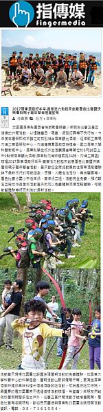 1060609指傳媒報導著色比賽暨暑期行銷活動.png
