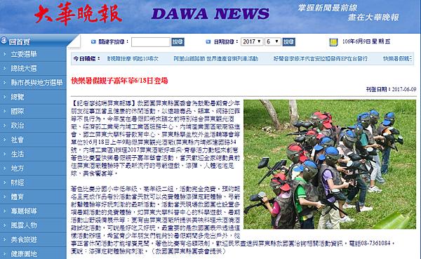 1060609大華晚報報導暑期活動嘉年華會.PNG