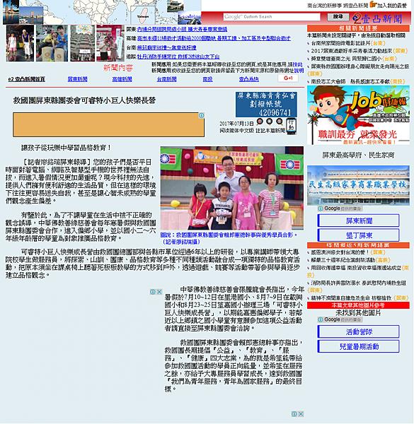 1060713壹凸新聞網報導品格營.PNG