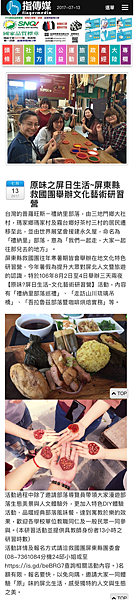 1060713指傳媒報導原味生活教師營.png
