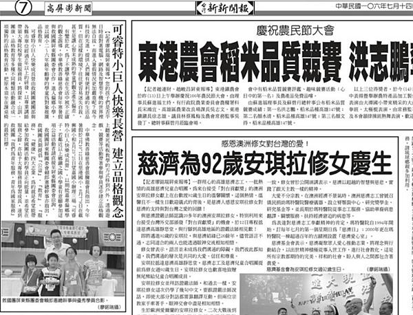 1060714新新聞報報導可睿特小巨人.PNG