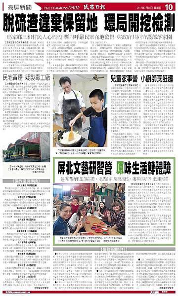 1060714民眾日報報導原味生活教師研習營.jpg
