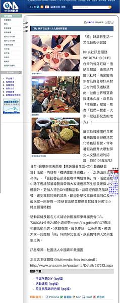 1060714中央通訊社報導原味生活教師研習營.PNG