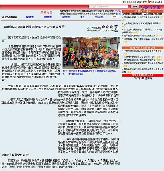 1060826壹凸新聞網品格營.png
