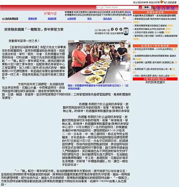 1060817壹凸新聞網報導一直幫您.png